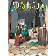 ゆるキャン△(6)(まんがタイムKRコミックス-フォワードシリーズ) [コミック]