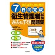 7日間完成衛生管理者試験(過去&予想)問題集 [単行本]