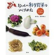 おいしい彩り野菜のつくりかた―7色で選ぶ128種 [単行本]