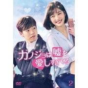 カノジョは嘘を愛しすぎてる DVD-BOX2
