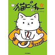 猫ピッチャー〈7〉 [コミック]