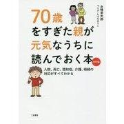 70歳をすぎた親が元気なうちに読んでおく本―入院、死亡、認知症、介護、相続の対応がすべてわかる 改訂版 [単行本]