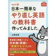 mini版 日本一簡単なやり直し英語の教科書作ってみました。(アスコムmini bookシリーズ) [単行本]