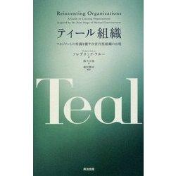 ティール組織―マネジメントの常識を覆す次世代型組織の出現 [単行本]