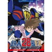超電動ロボ鉄人28号FX コレクターズ DVD<デジタルリマスター版>