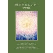 種まきカレンダー 2018 [単行本]