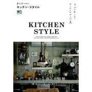 キッチン・スタイル-やっぱり気になるキッチンのサンプル集(エイムック 3953 暮らし上手archive) [ムックその他]