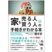 家を売る人・買う人の手続きがわかる本 [単行本]
