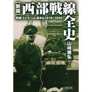 西部戦線全史―死闘!ヒトラーvs.英米仏1919~1945 新版 (朝日文庫) [文庫]
