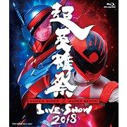 超英雄祭 KAMEN RIDER×SUPER SENTAI LIVE & SHOW 2018