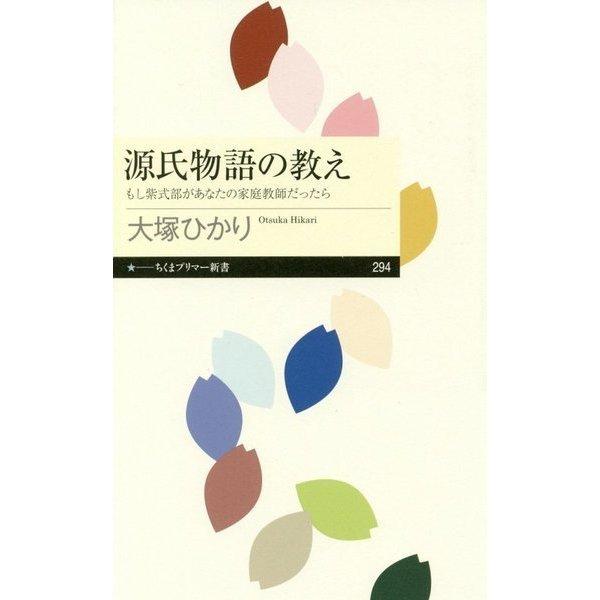 源氏物語の教え―もし紫式部があなたの家庭教師だったら(ちくまプリマー新書) [新書]