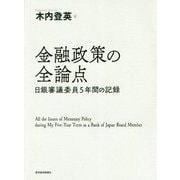 金融政策の全論点―日銀審議委員5年間の記録 [単行本]