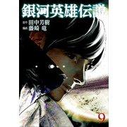 銀河英雄伝説 9(ヤングジャンプコミックス) [コミック]