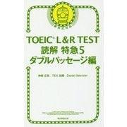 TOEIC L&R TEST読解特急〈5〉ダブルパッセージ編 [単行本]