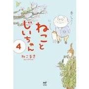 ねことじいちゃん 4(メディアファクトリーのコミックエッセイ) [単行本]