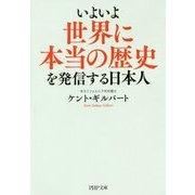 いよいよ世界に本当の歴史を発信する日本人(PHP文庫) [文庫]
