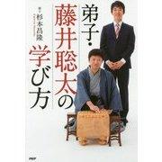弟子・藤井聡太の学び方 [単行本]