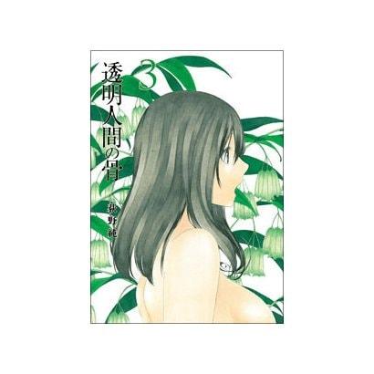 透明人間の骨 3(ヤングジャンプコミックス) [コミック]