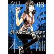 怨み屋本舗WORST 3(ヤングジャンプコミックス) [コミック]
