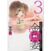 金魚妻 3(ヤングジャンプコミックス) [コミック]