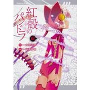 紅殻のパンドラ 12(角川コミックス・エース) [コミック]
