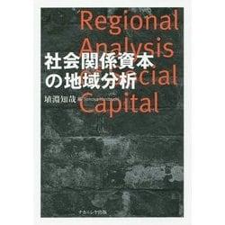 社会関係資本の地域分析 [単行本]