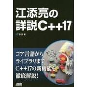 江添亮の詳説C++17 [単行本]