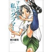 さよなら私のクラマー 5(月刊マガジンコミックス) [コミック]