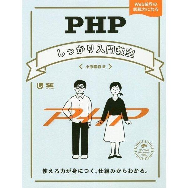 PHPしっかり入門教室―使える力が身につく、仕組みからわかる。 [単行本]