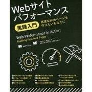 Webサイトパフォーマンス実践入門―高速なWebページを作りたいあなたに [単行本]
