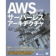 AWSによるサーバーレスアーキテクチャ [単行本]