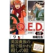 Q.E.D.iff-証明終了 9(月刊マガジンコミックス) [コミック]