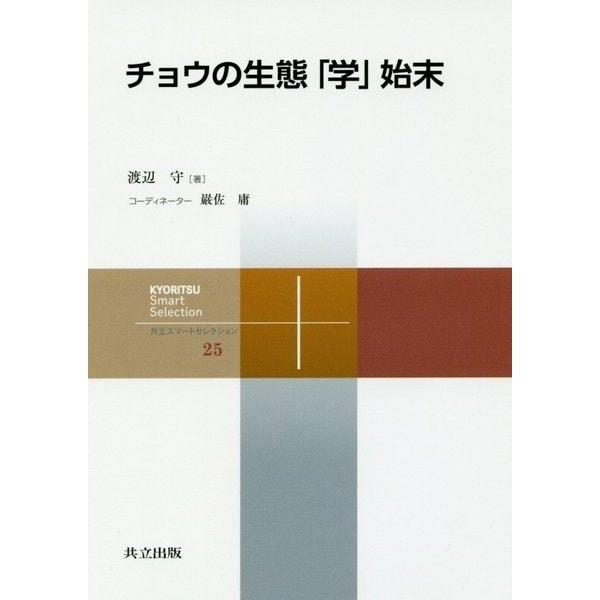 チョウの生態「学」始末(共立スマートセレクション〈25〉) [全集叢書]
