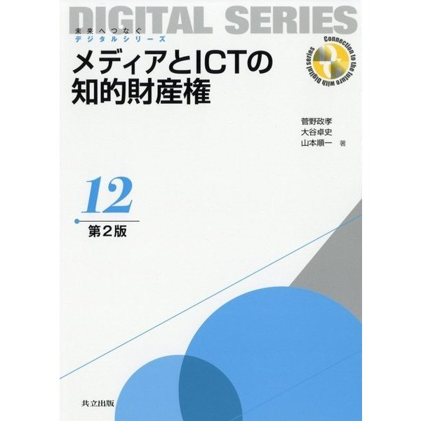 メディアとICTの知的財産権 第2版 (未来へつなぐデジタルシリーズ〈12〉) [全集叢書]