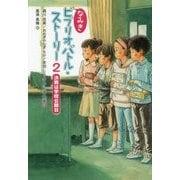 なみきビブリオバトル・ストーリー〈2〉決戦は学校公開日 [単行本]