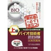 上級バイオ技術者認定試験対策問題集―平成30年12月試験対応版 [単行本]