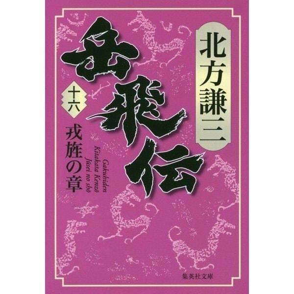 岳飛伝〈16〉戎旌の章(集英社文庫) [文庫]