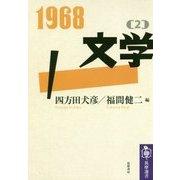 1968〈2〉文学(筑摩選書) [全集叢書]