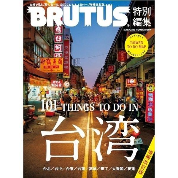 台湾 増補改訂版-台湾で見る、買う、食べる101のこと。(マガジンハウスムック) [ムックその他]