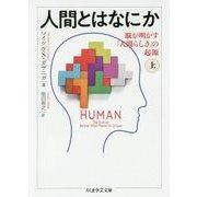 人間とはなにか〈上〉脳が明かす「人間らしさ」の起源(ちくま学芸文庫) [文庫]