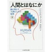人間とはなにか〈下〉脳が明かす「人間らしさ」の起源(ちくま学芸文庫) [文庫]