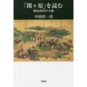 「関ヶ原」を読む―戦国武将の手紙 [単行本]