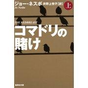 コマドリの賭け〈上〉(集英社文庫) [文庫]