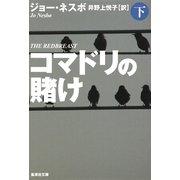 コマドリの賭け〈下〉(集英社文庫) [文庫]