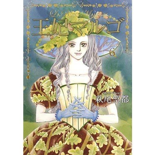 王妃マルゴ 6(愛蔵版コミックス) [コミック]
