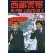 西部警察SUPER LOCATION〈7〉日本全国縦断ロケ 仙台編 [単行本]