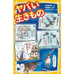 ヤバい生きもの (集英社みらい文庫) [新書]