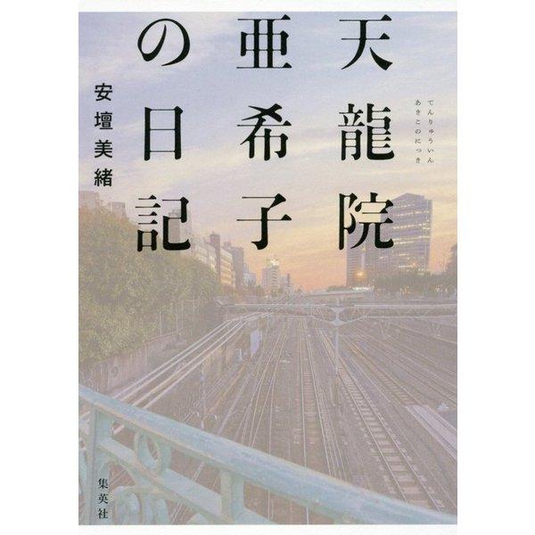 天龍院亜希子の日記 [単行本]