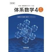 体系数学4 微積分の基礎と数列・ベクトル 高校2年生用 [単行本]