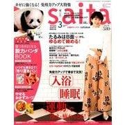 saita (サイタ) 2018年 03月号 [雑誌]